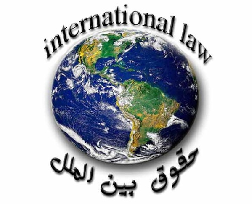 Image result for کامل ترین مقاله ارشد حقوق بین الملل 